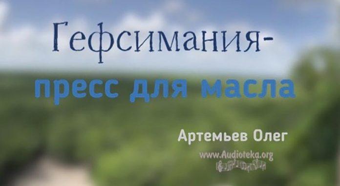 Олег Артемьев
