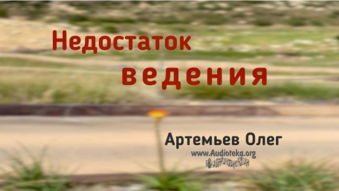 Недостаток ведения - Олег Артемьев