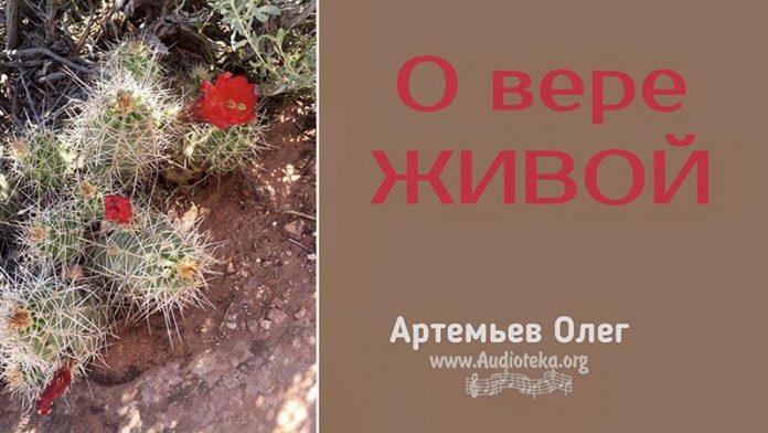 О вере живой - Олег Артемьев