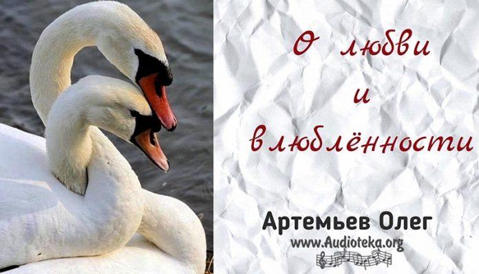 О любви и влюбленности - Олег Артемьев