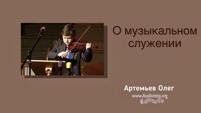 О музыкальном служении - Олег Артемьев