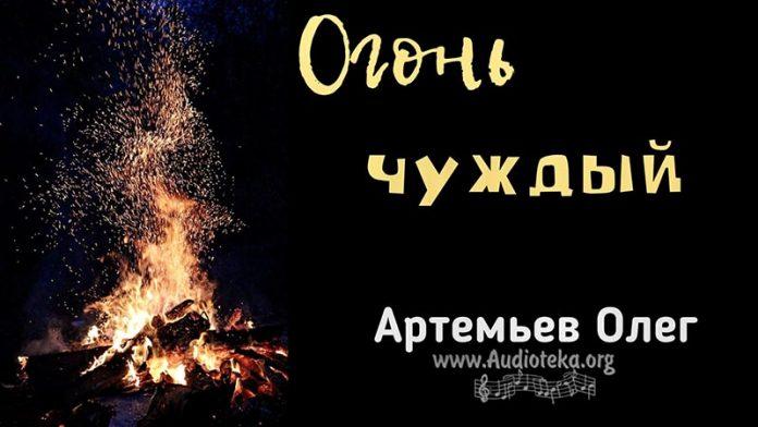Огонь чуждый - Олег Артемьев