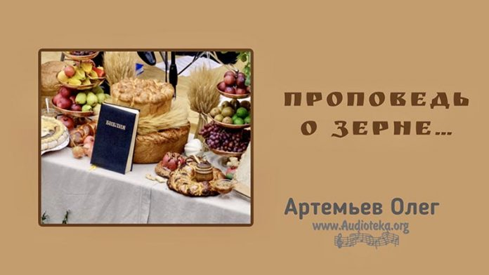 Проповедь о зерне - Олег Артемьев