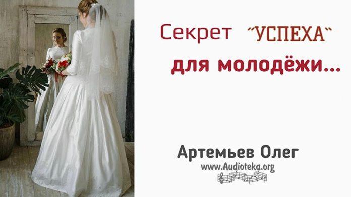 Секрет «Успеха» для молодежи - Олег Артемьев