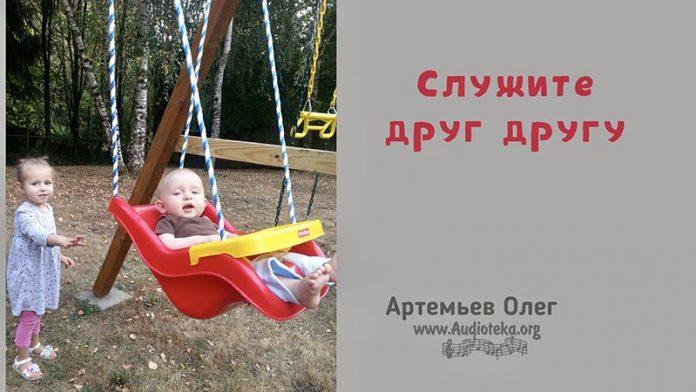 Служите друг другу - Олег Артемьев