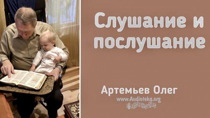 Слушание и послушание - Олег Артемьев
