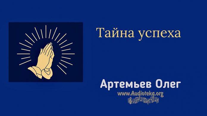 Тайна успеха - Олег Артемьев