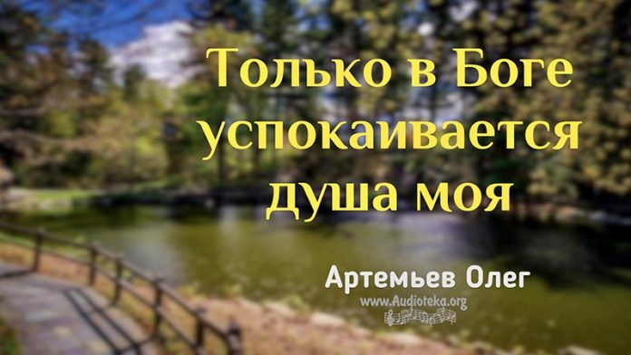 Только в Боге успокаивается душа моя - Олег Артемьев