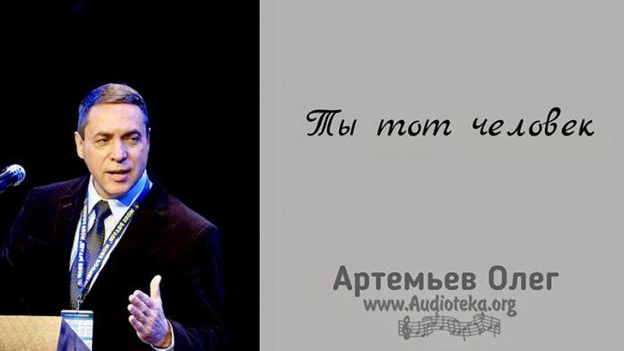 Ты тот человек - Олег Артемьев