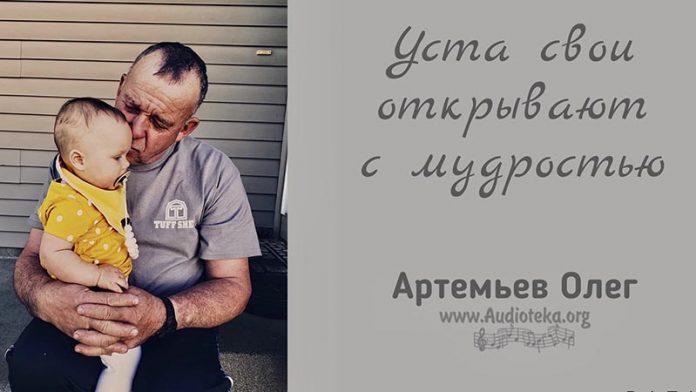 Уста свои открывает с мудростью - Олег Артемьев