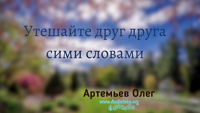 Утешайте друг друга сими словами - Олег Артемьев