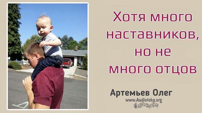 Хотя много Наставников но не много Отцов - Олег Артемьев