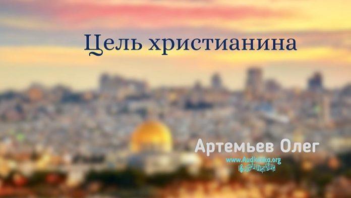 Цель христианина - Олег Артемьев