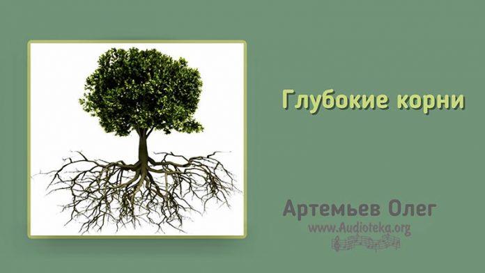 Глубокие корни - Олег Артемьев