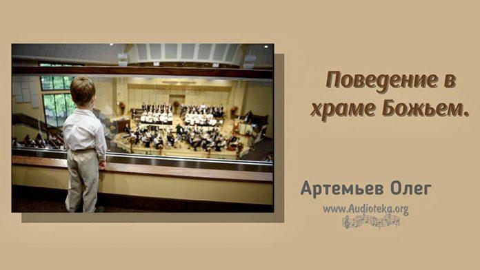 Поведение в Храме Божьем - Олег Артемьев