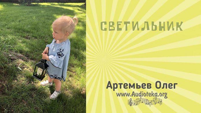 Светильник - Олег Артемьев