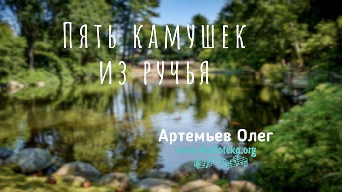 Пять камушек из ручья - Олег Артемьев