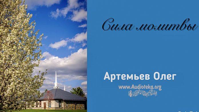 Сила молитвы – Олег Артемьев