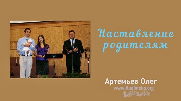 Наставление родителям - Олег Артемьев