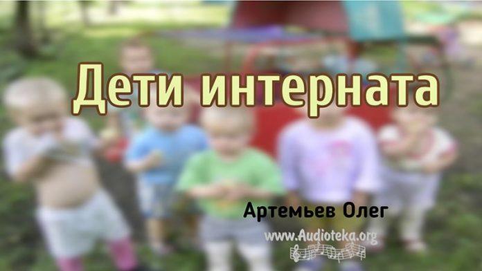 Дети интернaта - Олег Артемьев