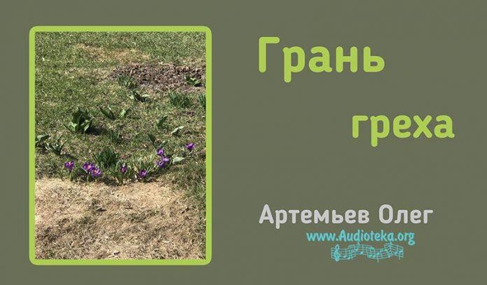 Грань греха - Олег Артемьев