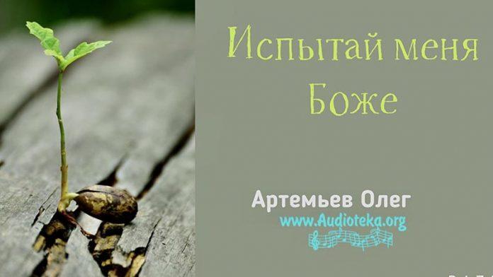 Испытай меня Боже - Олег Артемьев