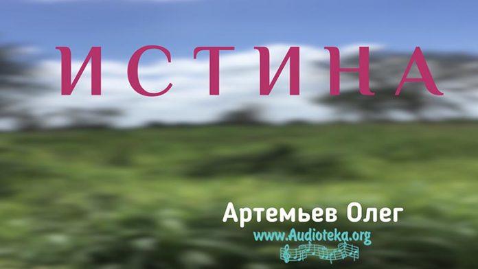 Истина - Олег Артемьев