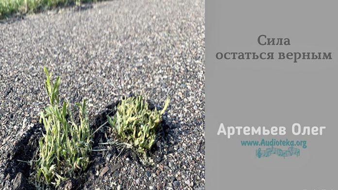 Сила остаться верным - Олег Артемьев