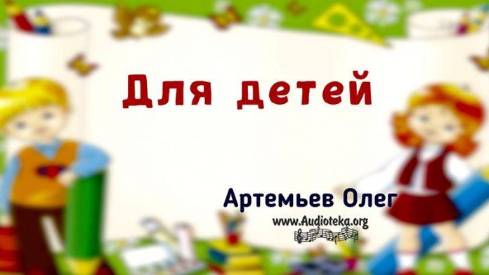 Для детей - Олег Артемьев