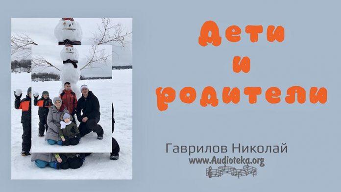 Дети и родители - Гаврилов Николай