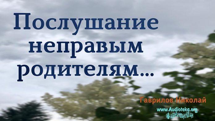 Послушание неправым родителям - Гаврилов Николай
