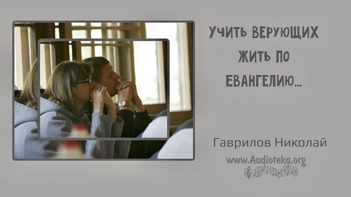 Учить верующих жить по Евангелию - Гаврилов Николай