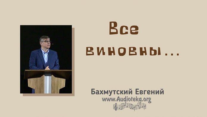 Евгений Бахмутский