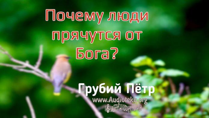 Почему люди прячутся от Бога? - Грубий Петр