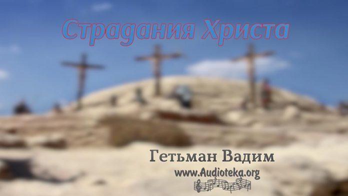 Страдания Христа - Гетьман Вадим