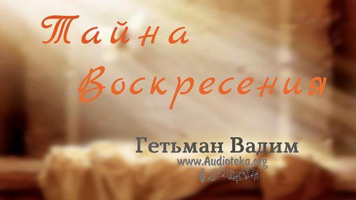 Тайна Воскресения - Гетьман Вадим
