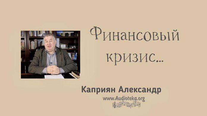 Финансовый кризис - Каприян Александр