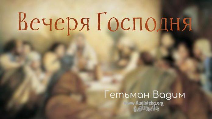 Вечеря Господня - Гетьман Вадим