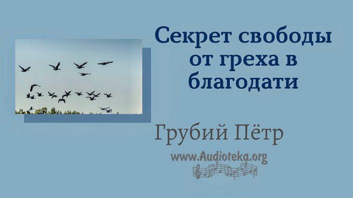 Секрет свободы от греха в благодати - Грубий Петр