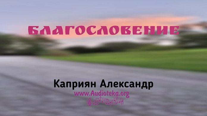 Благословение - Каприян Александр