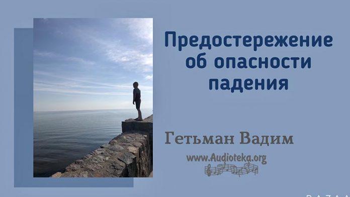 Предостережение об опасности падения - Гетьман Вадим