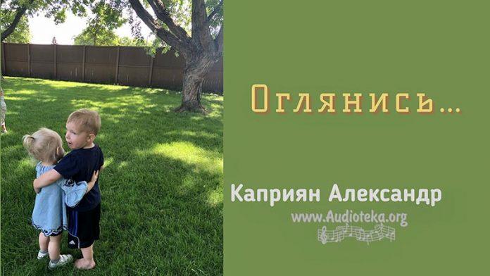 Оглянись - Каприян Александр