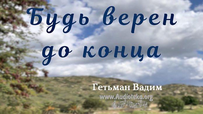 Будь верен до конца - Гетьман Вадим