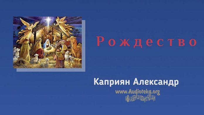 Рождество - Каприян Александр