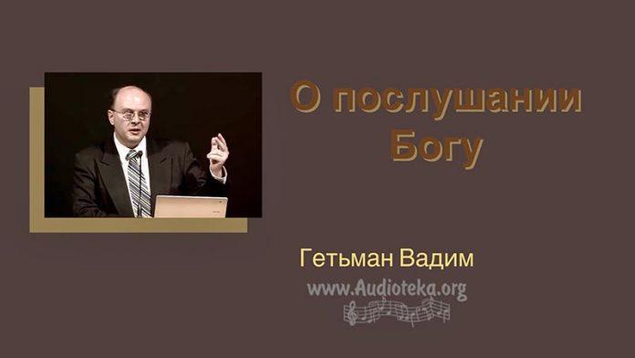 О послушании Богу - Гетьман Вадим