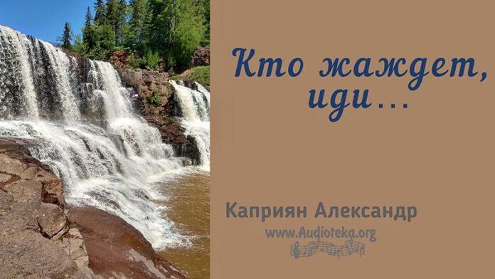 Кто жаждет, иди… - Каприян Александр
