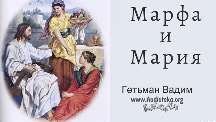 Марфа и Мария - Гетьман Вадим