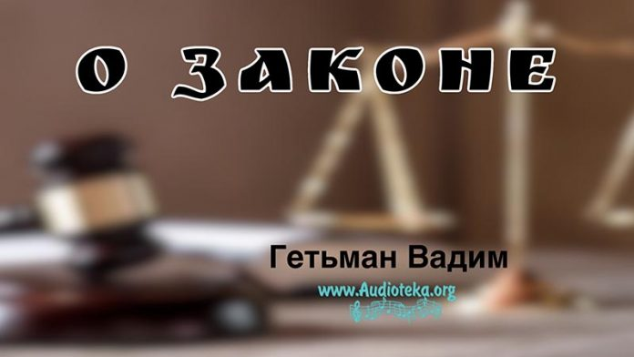 О законе - Гетьман Вадим