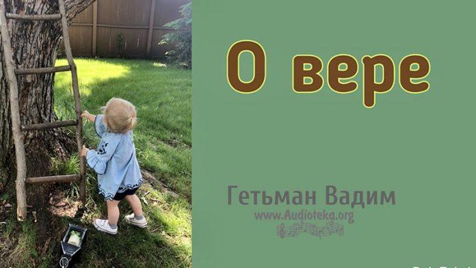 О вере - Гетьман Вадим