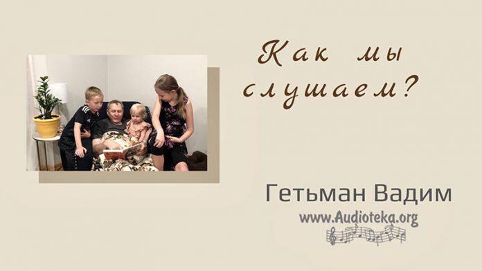 Как мы слушаем? - Гетьман Вадим